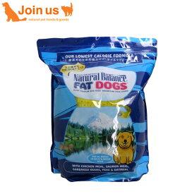 ナチュラルバランス ファットドッグス ダイエット 犬 2.27kg/5ポンド ドッグフード ナチュラルバランス 正規品【送料無料】【ポイント10倍】【あす楽対応】