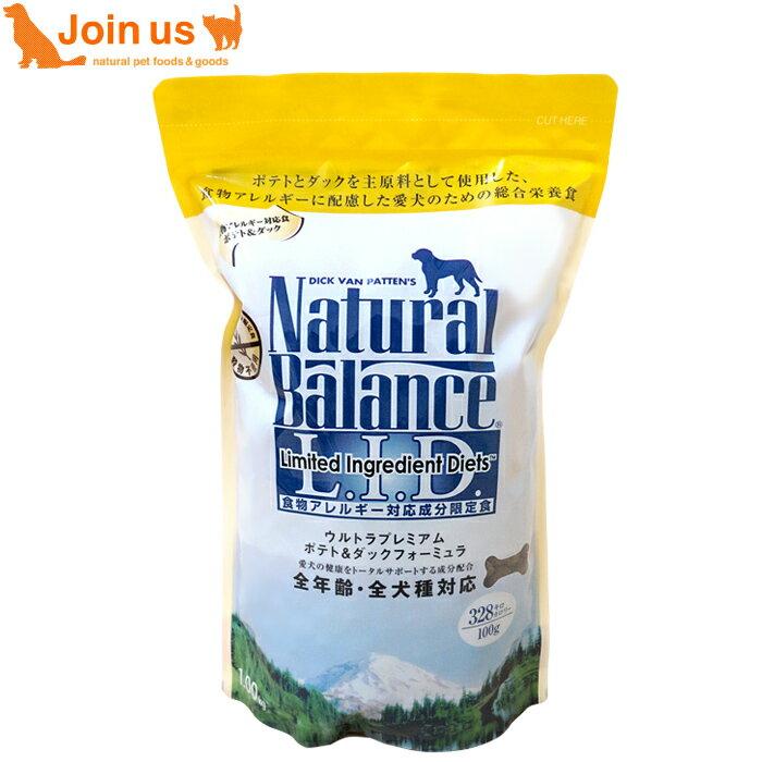 ナチュラルバランス ポテト&ダック ドッグフード2.2ポンド/1kg【ポイント10倍】【あす楽対応】