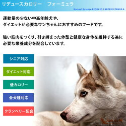 [ナチュラルバランス/NaturalBalance]ウルトラプレミアムリデュースカロリーフォーミュラドッグフード5ポンド/2.27kg<ダイエット&シニア><成犬・高齢犬対応>【あす楽対応】【HLS_DU】