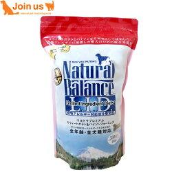 [ナチュラルバランス/NaturalBalance]ウルトラプレミアムスウィートポテト&バイソンフォーミュラドッグフード2.2ポンド/1kg