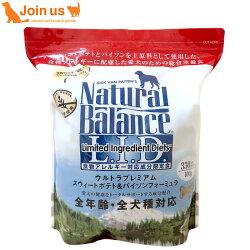 [ナチュラルバランス/NaturalBalance]ウルトラプレミアムスウィートポテト&バイソンフォーミュラドッグフード5ポンド