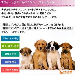 ナチュラルバランススウィートポテト&ベニソンドッグフード5ポンド/2.27kg<低アレルギー><幼犬・成犬・高齢犬対応>【送料無料】【smtb-k】【kb】【あす楽対応】【HLS_DU】
