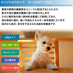 ナチュラルバランスホールボディヘルスドッグフードウルトラプレミアムスモールバイツ(小粒タイプ)4ポンド/1.82kg<幼犬・成犬・シニア/高齢犬対応>【あす楽対応】【HLS_DU】