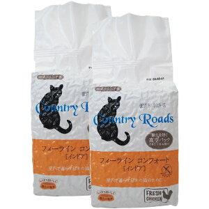 カントリーロード フィーラインコンフォート【インドア】 猫用ドライ 2袋セット(635g×2袋)【ポイント10倍】【あす楽対応】