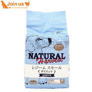 ナチュラルハーベスト レジームスモール 犬 1.1kg/2.5ポンド セラピューティックフォーミュラ ナチュラルハーベスト ドッグフード 【ポイント10倍】【あす楽対応】<ダイエット・減量>