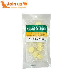 [ナチュラルペットスナック]カルシウムチーズ50g