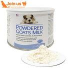 ペットエイジ(旧ペットボタニックス)ゴートミルク粉末ヤギミルク150g