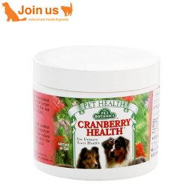 クランベリー サプリメント 犬・猫50g【送料無料】【ポイント10倍】【あす楽対応】