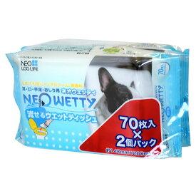 【ネオ・ルー・ライフ】ネオウェッティ[流せるウェットティッシュ]70枚入×2パックセット