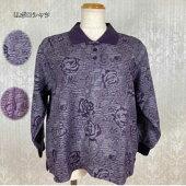 シニアファッション【敬老の日】70代80代人気銀の鈴段染めジャガード長袖ポロシャツLLサイズギフト