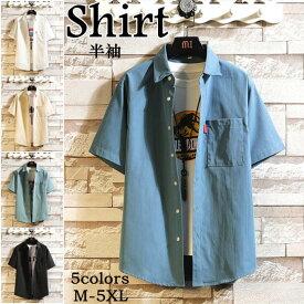 シャツ 半袖シャツ メンズ 無地 カジュアルシャツ 軽量 shirt ゆったり トップス 大きいサイズ M-5XL 春夏服 涼しい ファッション プレゼント