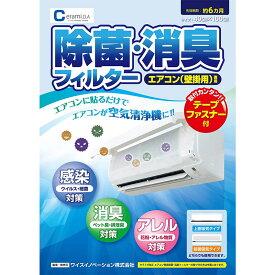 除菌 消臭 貼るだけ エアコンフィルター 家庭用エアコン向けワイズイノベーション セラミダ シューズ 消臭エアコンフィルタ エアコン 匂い 臭い