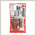 【食べ切りサイズ】【北海道産】鮭とば小切れ 25g
