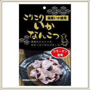 ■こりこりの食感がおいしい■国産原料使用いかなんこつ51g