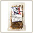 【北海道産】 鮭かわチップス50g