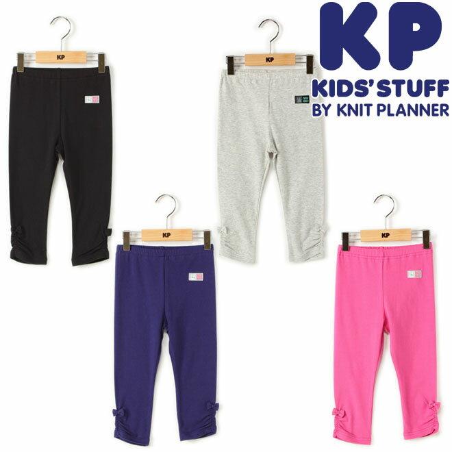 【2018春夏】KP(ニットプランナー) 7分丈のリボンつきシンプルスパッツ(100cm、110cm、120cm、130cm)