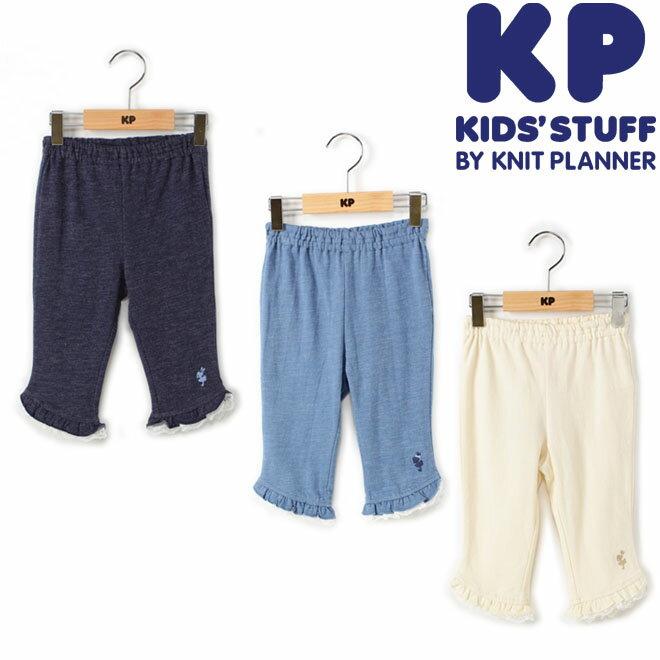 【2018春夏】KP(ニットプランナー) デニム風のフリル付き柔らか7分丈パンツ(80cm、90cm、95cm)