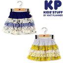 【2017春夏】KP(ニットプランナー) 段フリルのキュロットスカート(140cm、150cm)