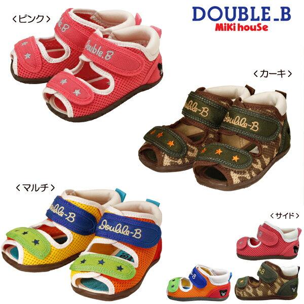 【セール】ミキハウス ダブルB(DOUBLE.B) ダブルベルト!ダブルラッセル素材のベビーサンダル(子供靴)