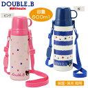 【セール】ミキハウス ダブルB(DOUBLE.B) ハンドル式コップ付き直飲み2WAYステンレスボトル(水筒)(600ml)