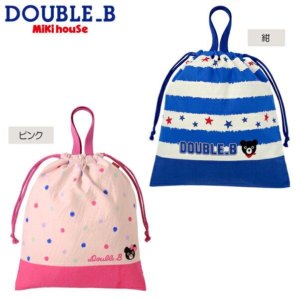【セール】ミキハウス ダブルB(DOUBLE.B) ボーダー&ドット柄★手紐巾着