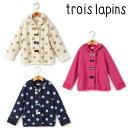 【ファイナルセール】trois Lapins(トロワ ラパン) 裏シャギーのフード付き柔らかパーカー(90cm)