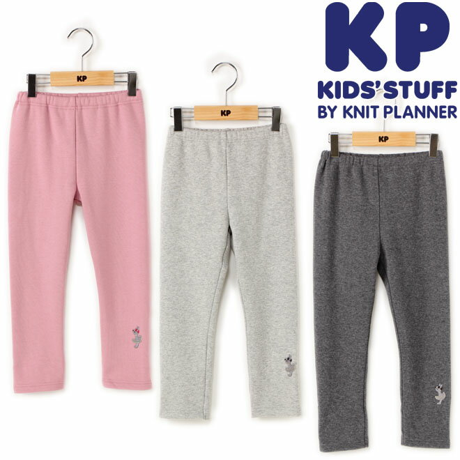 【ウインターセール】KP(ニットプランナー) 裏シャギーのあったか柔らかパンツ(80cm、90cm)
