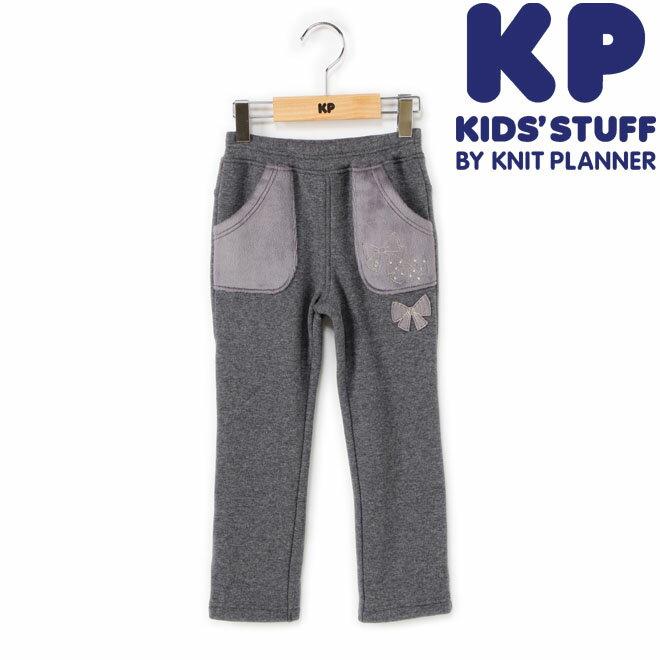 【ウインターセール】KP(ニットプランナー) 裏シャギーのパンツ(90cm)
