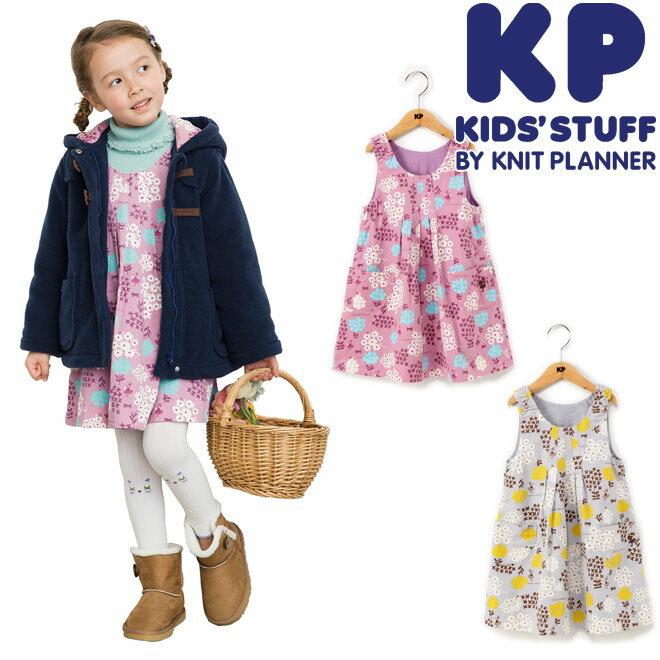 【ウインターセール】KP(ニットプランナー) mimiちゃんリバーシブルのジャンパースカート(80cm、90cm)