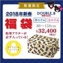 【予約品・送料無料・代引き不可】ダブルB(DOUBLE.B) 2018年新春3万円☆福袋
