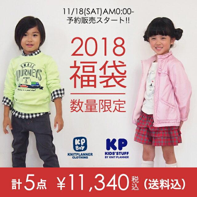 【予約品・送料込み・代引き不可】KP(ニットプランナー) 2018年 新春 1万円 福袋