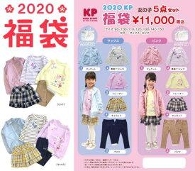 【予約品】KP(ニットプランナー) 2020年 新春 1万円 福袋(100〜150cm)