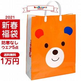 【予約品】ホットビスケッツ(HOT BISCUITS) 2021年 新春 1万円 福袋(防寒無し・ウエア5点)(80〜110cm)