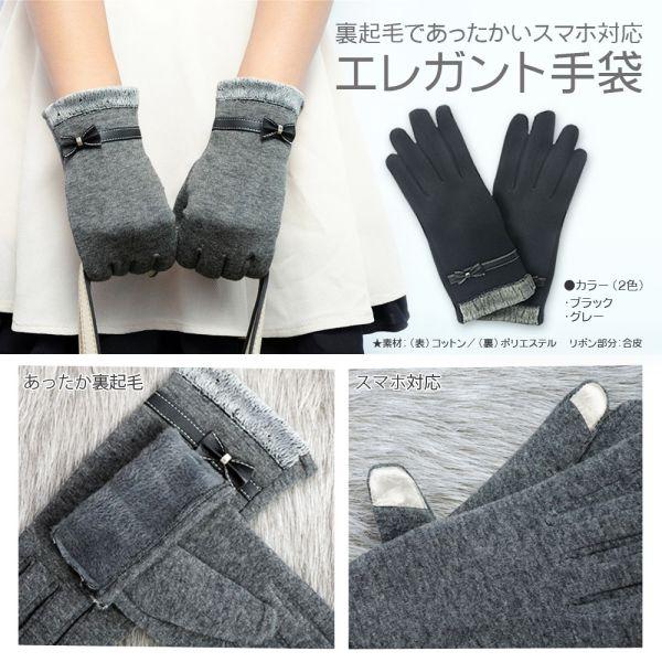 【送料無料】スマートフォン対応 エレガント手袋