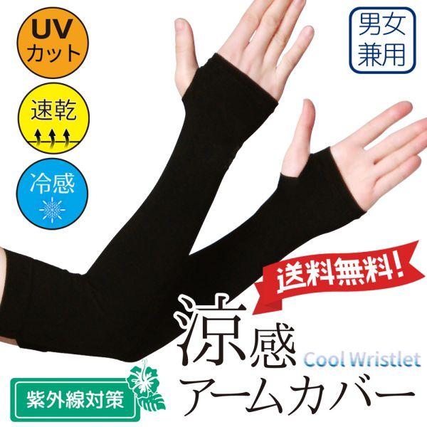 涼感UVカットアームカバー 紫外線対策 99%カット! 紫外線ダメージからお肌をガード!定番ブラックの涼感タイプアームカバーです。送料無料/UVケア/日焼け対策/虫除け/UVカット