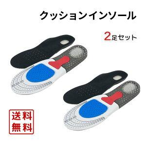 インソール 2足セット メンズ レディース 衝撃吸収 靴 中敷き スニーカー スポーツ クッション お得なセット 送料無料