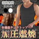 男性用 加圧シャツ タンクトップ型 送料無料 加圧インナー ダイエット 加圧トレーニング
