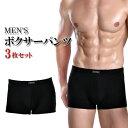 パンツ 3枚セット メンズ ボクサーパンツ 下着 男性用 ブリーフ トランクス 送料無料