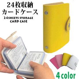 カードケース レディース 送料無料 薄型 スリム 大容量 24枚 収納 じゃばら PUレザー コンパクト 財布 クリア 全4色