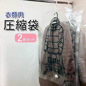 2枚セット 衣類圧縮袋 吊るせる 衣類 圧縮袋 収納 クローゼット ハンガー 衣類用 バルブ式 Mサイズ Lサイズ 送料無料 [M便 2/2]