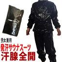 ダイエット サウナスーツ 男女兼用 ランニングやお風呂で 耐久性のあるPVC素材(フリーサイズ)