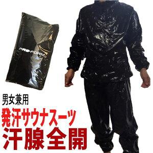 サウナスーツ レディース メンズ 男女兼用 ダイエット ランニング お風呂 送料無料 耐久性のあるPVC素材(フリーサイズ)