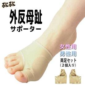 フットケア 外反母趾 サポーター 靴ずれ対策 シリコンパッド入り【送料無料】(S,M)