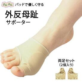外反母趾 サポーター 足指 保護 シリコン パッド入り(S,M) フットケア 予防 改善 送料無料