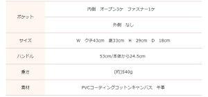 ロベルタピエリ_PVCトート_MD_サイズ表