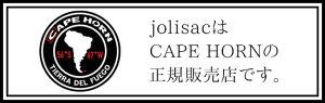 ジョリサックはCAPEHORNの正規販売店です