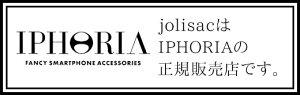 jolisaはIPHORIAの正規販売店です