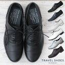 ショセ トラベル シューズ ストレートチップ TR-001 | トラベルシューズ chausser 靴 撥水 レザー 歩きやすい 旅行 大…