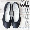 ショセ トラベル シューズ バレエシューズ TR-009 | トラベルシューズ chausser 靴 撥水 レザー 歩きやすい 旅行 レデ…