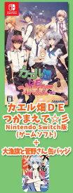 【特典付】【新品】カエル畑DEつかまえて☆彡(Nintendo Switch版)/学園それなりに恋愛アドベンチャー/TAKUYO